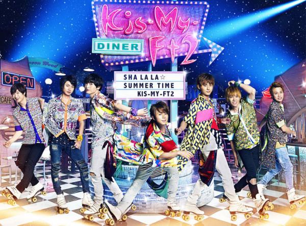 Kis-My-Ft2 (キスマイフットツー) 17thシングル『Sha la la☆Summer Time』(初回生産限定盤A) 高画質CDジャケット画像 (ジャケ写)
