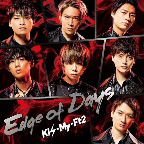 Kis-My-Ft2 (キスマイフットツー) 25thシングル『Edge of Days (エッジ オブ デイズ)』(初回盤A) 高画質CDジャケット画像