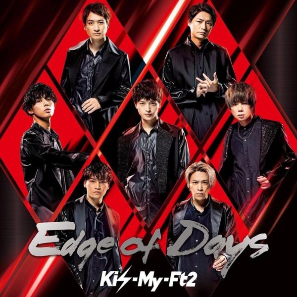 Kis-My-Ft2 (キスマイフットツー) 25thシングル『Edge of Days (エッジ オブ デイズ)』(初回盤B) 高画質CDジャケット画像