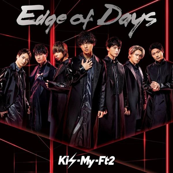 Kis-My-Ft2 (キスマイフットツー) 25thシングル『Edge of Days (エッジ オブ デイズ)』(通常盤) 高画質CDジャケット画像