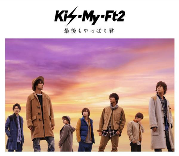Kis-My-Ft2 (キスマイフットツー) 15thシングル『最後もやっぱり君』(初回生産限定盤) 高画質ジャケット画像 (ジャケ写)