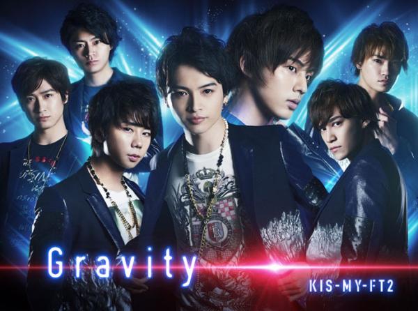 Kis-My-Ft2 (キスマイフットツー) 16thシングル『Gravity (グラヴィティ)』(初回限定盤B) 高画質CDジャケット画像 (ジャケ写)