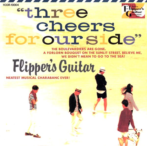 フリッパーズ・ギター (The Flipper's Guitar) 1stアルバム『three cheers for our side 〜海へ行くつもりじゃなかった〜』(1989年8月25日発売) 高画質CDジャケット画像 (ジャケ写)
