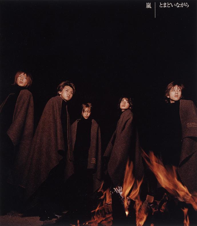 嵐 (あらし) 10thシングル『とまどいながら』(初回限定盤) 高画質CDジャケット画像 (ジャケ写)