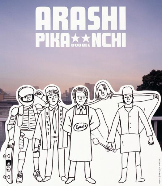 嵐 (あらし) 12thシングル『PIKA★★NCHI DOUBLE』(初回限定盤) 高画質CDジャケット画像 (ジャケ写)