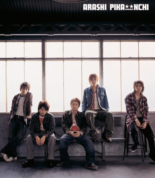 嵐 (あらし) 12thシングル『PIKA★★NCHI DOUBLE』(通常盤) 高画質CDジャケット画像 (ジャケ写)