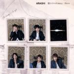 嵐 (あらし) 13thシングル『瞳の中のGalaxy/Hero』(初回生産限定盤) 高画質CDジャケット画像 (ジャケ写)