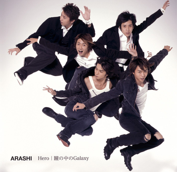 嵐 (あらし) 13thシングル『瞳の中のGalaxy/Hero』(初回生産限定盤B) 高画質CDジャケット画像 (ジャケ写)