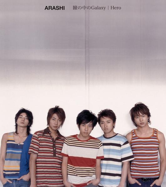 嵐 (あらし) 13thシングル『瞳の中のGalaxy/Hero』(通常盤) 高画質CDジャケット画像 (ジャケ写)