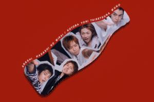 嵐 (あらし) 11thシングル『ハダシの未来/言葉より大切なもの』(初回限定盤) 高画質CDジャケット画像