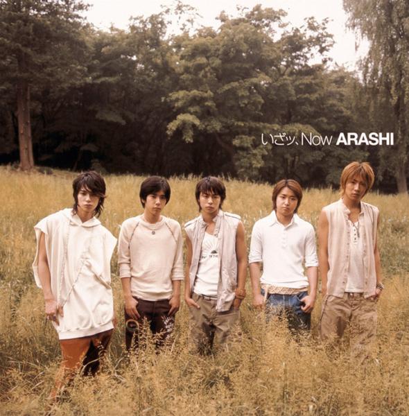 嵐 (あらし) 4thアルバム『いざッ、Now』(初回限定盤) 高画質CDジャケット画像 (ジャケ写)