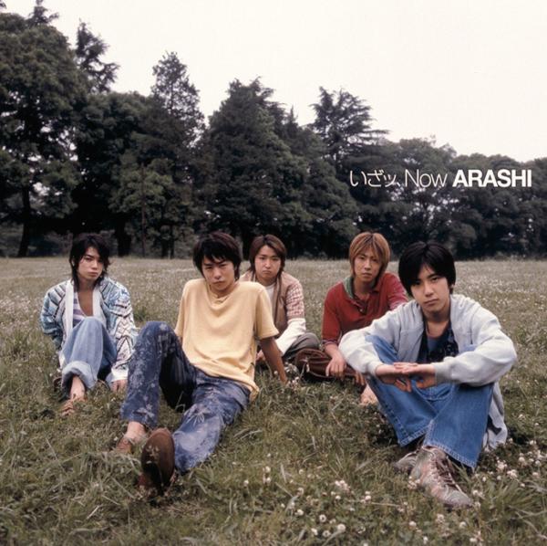 嵐 (あらし) 4thアルバム『いざッ、Now』(通常盤) 高画質CDジャケット画像 (ジャケ写)