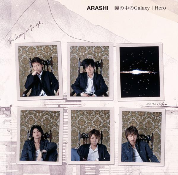 嵐 (あらし) 13thシングル『瞳の中のGalaxy/Hero』(初回生産限定盤A) 高画質CDジャケット画像 (ジャケ写)