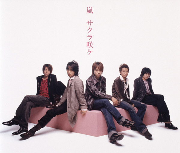嵐 (あらし) 14thシングル『サクラ咲ケ』(初回生産限定盤) 高画質CDジャケット画像 (ジャケ写)