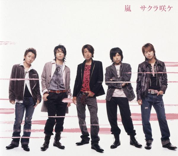 嵐 (あらし) 14thシングル『サクラ咲ケ』(通常盤) 高画質CDジャケット画像 (ジャケ写)