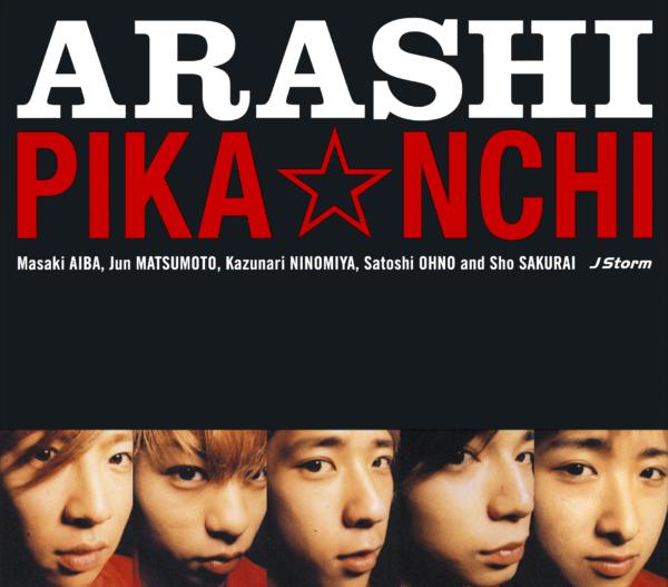 嵐 (あらし) 9thシングル『PIKA☆NCHI』(再発盤) 高画質CDジャケット画像 (ジャケ写)
