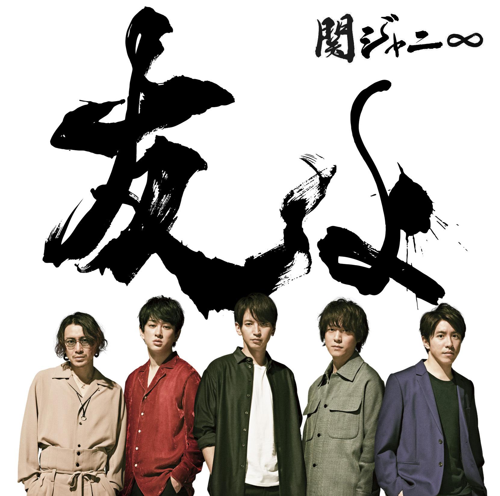 関ジャニ∞ (かんジャニエイト) 43rdシングル『友よ』(通常盤) 高画質CDジャケット画像 (ジャケ写)