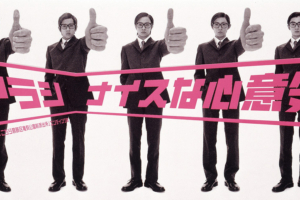 アラシ (嵐 あらし) 8thシングル『ナイスな心意気』(初回生産限定盤) 高画質CDジャケット画像 (ジャケ写)