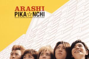 嵐 (あらし) 9thシングル『PIKA☆NCHI』(初回限定盤) 高画質CDジャケット画像 (ジャケ写)