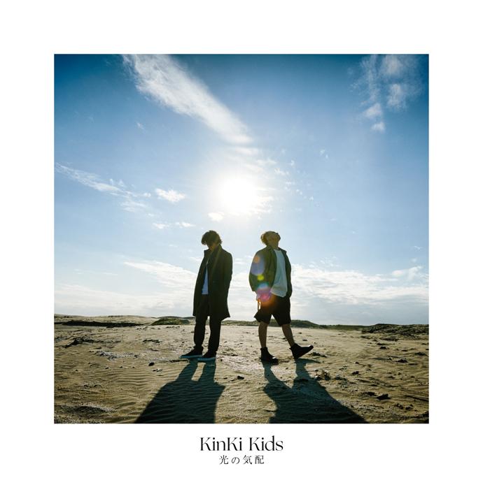 KinKi Kids (キンキ キッズ) 41stシングル『光の気配』(通常盤) 高画質CDジャケット画像 (ジャケ写)