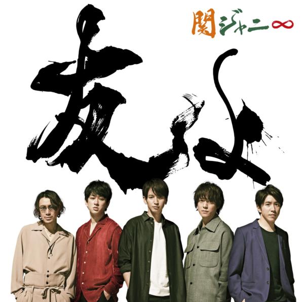 関ジャニ∞ (かんジャニエイト) 43rdシングル『友よ』(セブン-イレブン盤) 高画質CDジャケット画像 (ジャケ写)
