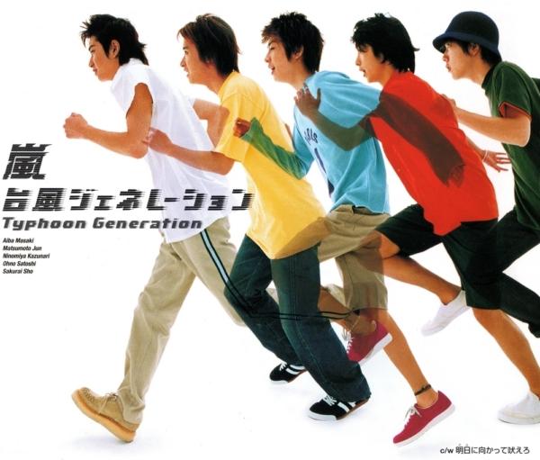 嵐 (あらし) 3rdシングル『台風ジェネレーション -Typhoon Generation-』(2000年7月12日発売) 高画質CDジャケット画像 (ジャケ写)