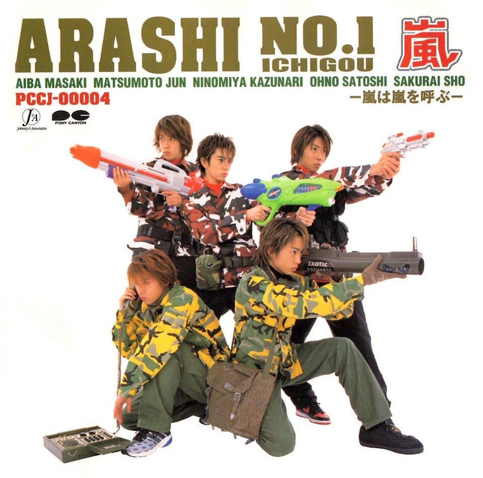 嵐 (あらし) 1stアルバム『ARASHI No.1〜嵐は嵐を呼ぶ〜』(2001年1月24日発売) 高画質CDジャケット画像 (ジャケ写)