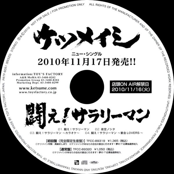 ケツメイシ 20thシングル『闘え! サラリーマン』(プロモ盤) 高画質レーベル画像