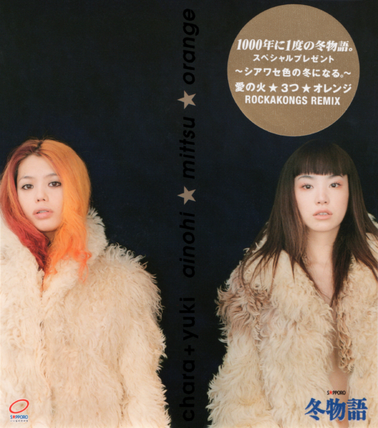 Chara+YUKI (チャラユキ) 1stシングル『愛の火 ★ 3つ ★ オレンジ (ainohi ★ mittsu ★ orange) SAPPORO冬物語当選品