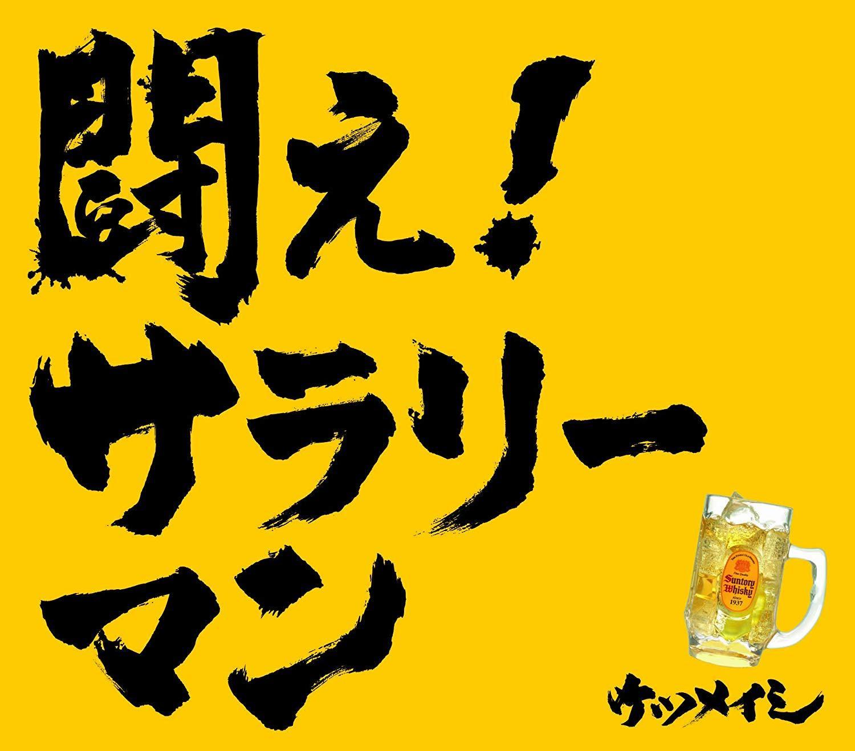 ケツメイシ 20thシングル『闘え! サラリーマン』(完全生産限定盤) 高画質CDジャケット画像 (ジャケ写)