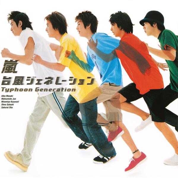 嵐 (あらし) 3rdシングル『台風ジェネレーション -Typhoon Generation-』(2000年7月12日発売) 高画質ジャケ写