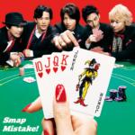 SMAP (スマップ) 49thシングル『Mistake!/Battery (ミステイク!/バッテリー)』(初回盤A) 高画質CDジャケット画像