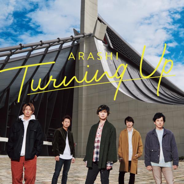 嵐 (あらし) 配信限定シングル『Turning Up (ターニングアップ)』(2019年11月3日発売) 高画質ジャケット画像 (ジャケ写)