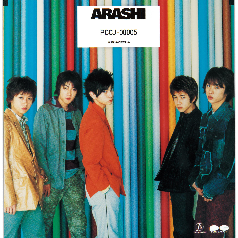 嵐 (あらし) 5thシングル『君のために僕がいる』(2001年4月18日発売) 高画質ジャケ写