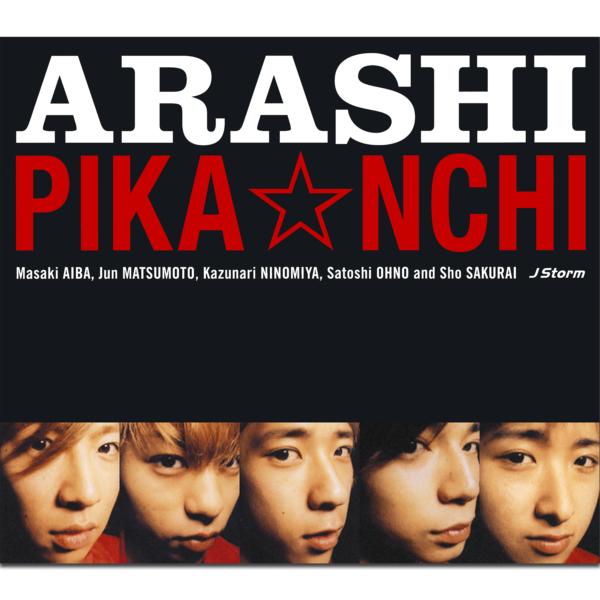 嵐 (あらし) 9thシングル『PIKA☆NCHI』高画質CDジャケ写