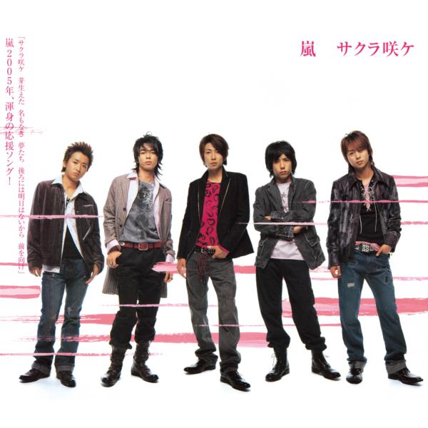 嵐 (あらし) 14thシングル『サクラ咲ケ』(通常盤) 高画質ジャケ写