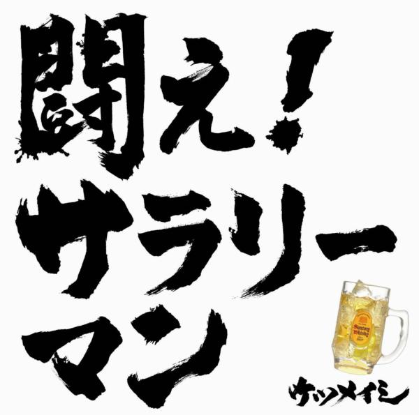 ケツメイシ 20thシングル『闘え! サラリーマン』高画質ジャケ写