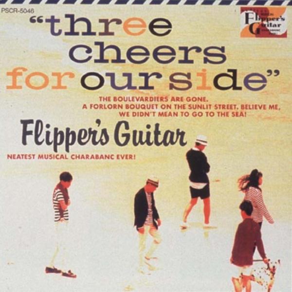 フリッパーズ・ギター (The Flipper's Guitar) 1stアルバム『three cheers for our side 〜海へ行くつもりじゃなかった〜』(1989年8月25日発売) 高画質ジャケ写