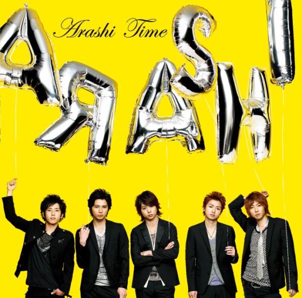 嵐 (あらし) 7thアルバム『Time (タイム)』(通常盤) 高画質CDジャケット画像 (ジャケ写)