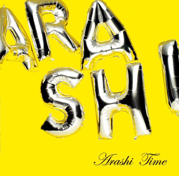 嵐 (あらし) 7thアルバム『Time (タイム)』(初回限定盤) 高画質CDジャケット画像 (ジャケ写)