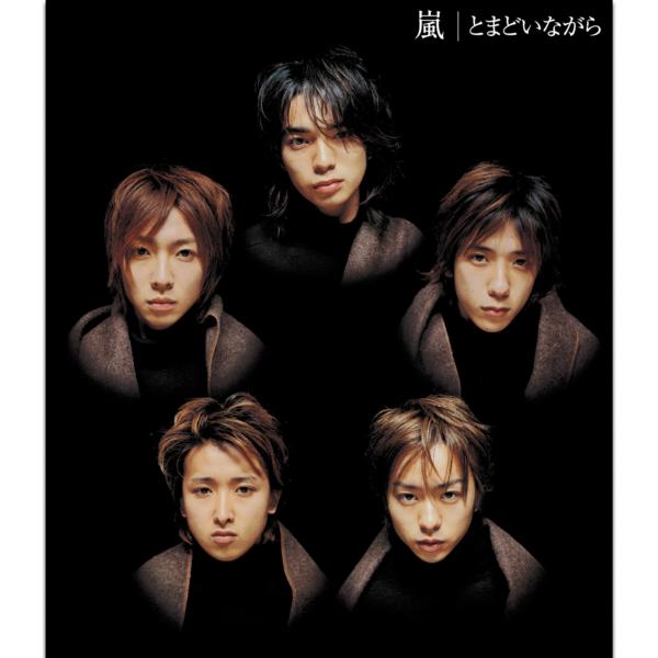 嵐 (あらし) 10thシングル『とまどいながら』(通常盤) 高画質ジャケ写
