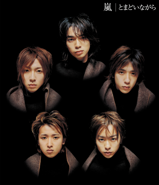 嵐 (あらし) 10thシングル『とまどいながら』(通常盤) 高画質CDジャケット画像 (ジャケ写)