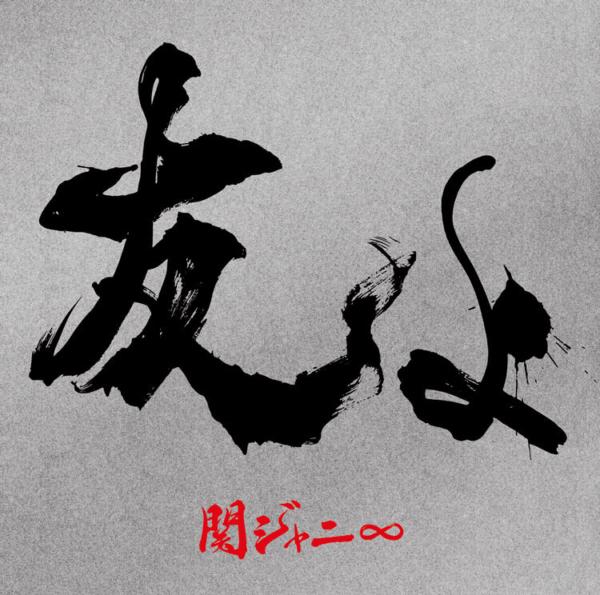 関ジャニ∞ (かんジャニエイト) 43rdシングル『友よ』(初回限定盤) 高画質CDジャケット画像 (ジャケ写)