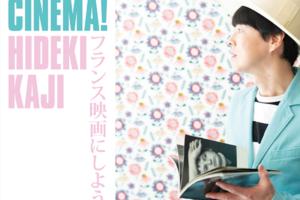 カジヒデキ シングルレコード『フランス映画にしようよ | ノンノン・ソング』(2019年7月18日「GOTH ROMANCE TOUR」会場限定発売)高画質ジャケット画像 (ジャケ写)