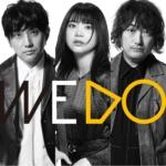 いきものがかり 5thアルバム『WE DO』(2019年12月25日発売) 高画質CDジャケット画像 (ジャケ写)