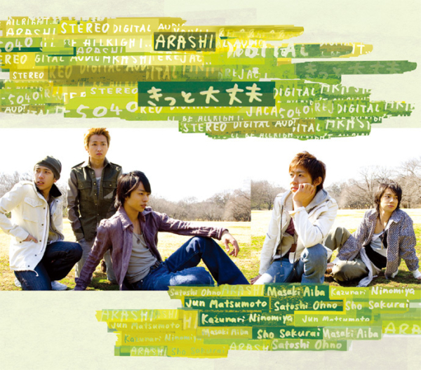 嵐 (あらし) 16thシングル『きっと大丈夫』(通常盤) 高画質CDジャケット画像 (ジャケ写)