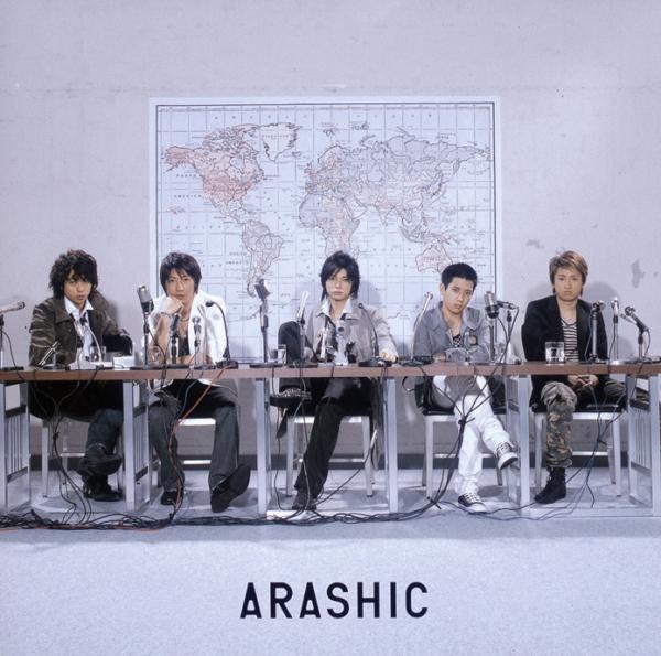 嵐 (あらし) 6thアルバム『ARASHIC (アラシック)』(通常盤) 高画質CDジャケット画像 (ジャケ写)
