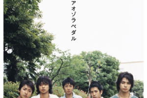嵐 (あらし) 17thシングル『アオゾラペダル』(初回限定盤A) 高画質CDジャケット画像 (ジャケ写)