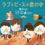 Official髭男dism (オフィシャルヒゲダンディズム) デビューミニアルバム『ラブとピースは君の中』(2015年4月22日発売) 高画質CDジャケット画像 (ジャケ写)