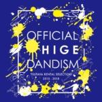 Official髭男dism (オフィシャルヒゲダンディズム) 1stレンタル限定アルバム『TSUTAYA RENTAL SELECTION 2015 - 2018』(2019年10月26日レンタル開始) 高画質CDジャケット画像 (ジャケ写)